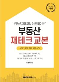 부동산 재테크 교본: 실전, 이론, 경매, 세무(2021)