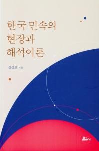 한국 민속의 현장과 해석이론