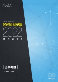 유전의 세포들 고등 생명과학1: 근수축편(2021)(2022대비)