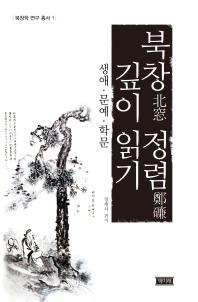 북창 정렴 깊이 읽기