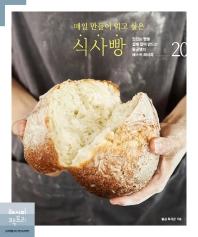 매일 만들어 먹고 싶은 식사빵