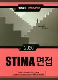 STIMA 면접 지방직. 2: 부산광역시편(2020)