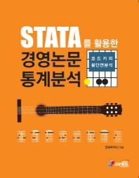 STATA를 활용한 경영논문통계분석