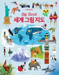 Big Book 세계그림지도(8절)