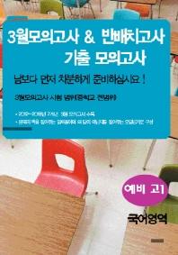 수능백전백승 고등 국어영역 예비 고1 3월 모의고사&반배치고사 기출모의고사(2019)