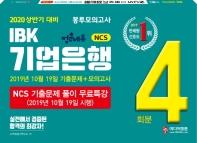 NCS IBK 기업은행 봉투모의고사 4회분(2020 상반기 대비)