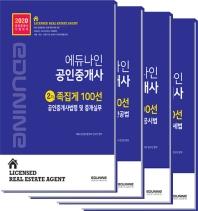 에듀나인 공인중개사 2차 족집게 100선 세트(2020)