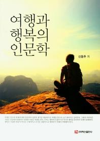 여행과 행복의 인문학