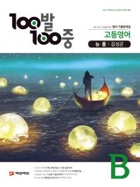 100발 100중 고등 영어 B 기출문제집(능률 김성곤)(2021)