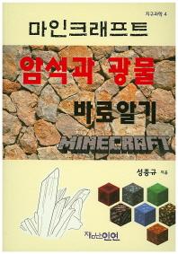 마인크래프트 암석과 광물 바로알기