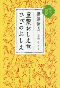 童蒙おしえ草 ひびのおしえ 現代語譯