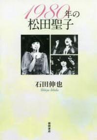 1980年の松田聖子