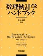 數理統計學ハンドブック
