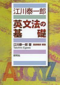 江川泰一郞英文法の基礎