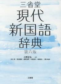 三省堂現代新國語辭典