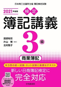 檢定簿記講義3級商業簿記 日本商工會議所主催簿記檢定試驗 2021年度版