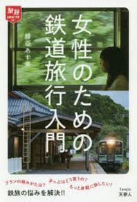 女性のための鐵道旅行入門