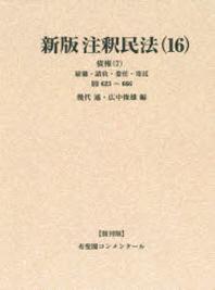 注釋民法 16 復刊版 オンデマンド版