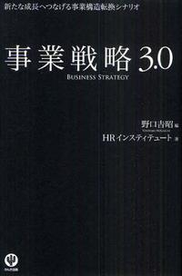事業戰略3.0 新たな成長へつなげる事業構造轉換シナリオ