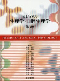 ビジュアル生理學.口腔生理學