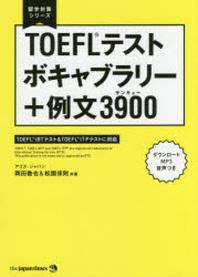 TOEFLテストボキャブラリ-+例文3900(サンキュ-)