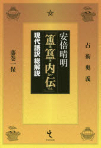安倍晴明「】ホ【】キ【內傳」 現代語譯總解說 占術奧義