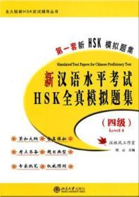 신HSK(4급)전진모의제집 新漢語水平考試HSK(四級)全眞模擬題集