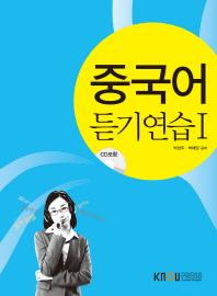 중국어듣기연습1(1학기, 워크북포함)