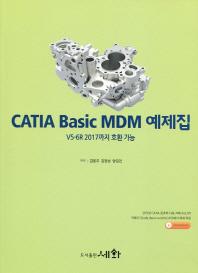 CATIA Basic MDM 예제집