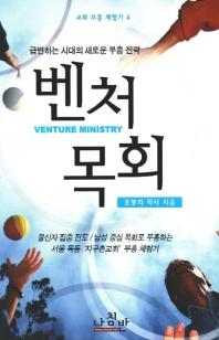 벤처목회(교회부흥체험기 4)