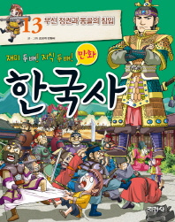 재미 두 배 지식 두배 만화 한국사. 13: 무신 정권과 몽골의 침입