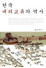 한국 대외교류의 역사