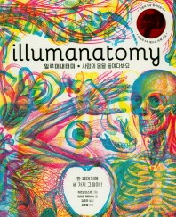 illumanatomy(일루머내터미)
