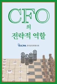 CFO의 전략적 역할