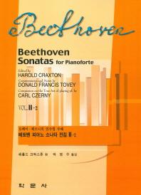 베토벤 피아노 소나타 전집(Vol. 2-2)