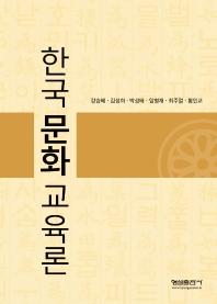 한국문화 교육론