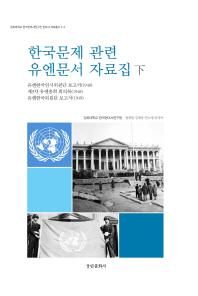 한국문제 관련 유엔문서 자료집(하)