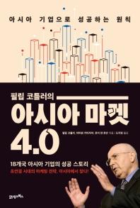 아시아 마켓 4.0