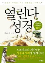 열린다 성경: 생활풍습 이야기(하)
