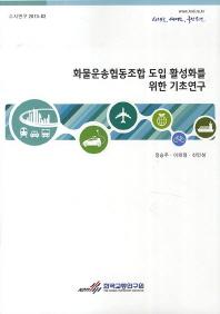 화물운송협동조합 도입 활성화를 위한 기초연구