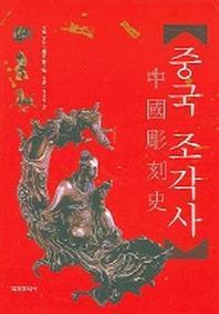 중국조각사