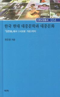 한국 현대 대중문학과 대중문화