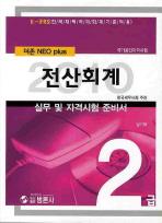 전산회계 2급(실무 및 자격시험 준비서)(2010)