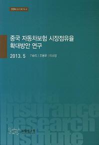 중국 자동차보험 시장점유율 확대방안 연구