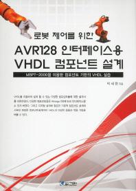 로봇 제어를 위한 AVR128 인터페이스용 VHDL 컴포넌트 설계