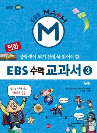 만화 EBS 수학 교과서. 3: 도형