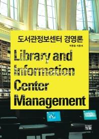 도서관정보센터 경영론