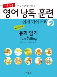 하루 20분 스피킹 기본기를 다져주는 영어 낭독 훈련 실천 다이어리. 2: 동화 읽기(Tale Telling)