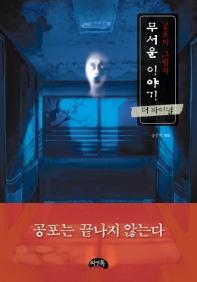 공포의 그림자 무서운 이야기(더 파이널)(미니북)