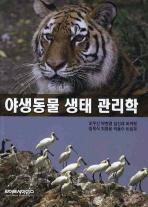 야생동물 생태 관리학